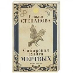 Сибирская книга мертвых