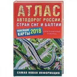 Атлас автодорог России стран СНГ и Балтии 2018