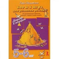 100 и 1 игра для развития ребенка 5-6 лет. 50 развивающих карточек 'Рисуй, стирай и снова играй!' + маркер в подарок