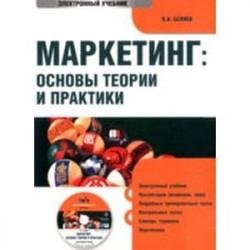 CD-ROM. Маркетинг: основы теории и практики. Электронный учебник