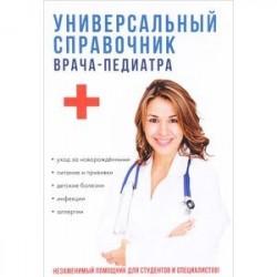 Универсальный справочник врача-педиатра