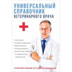 Универсальный справочник ветеринарного врача