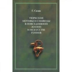 Тюркские мотивы и символы в жизни и искусстве гуннов