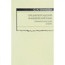 Среднеперсидский манихейский язык. Грамматический очерк