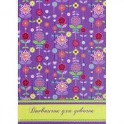 Дневничок для девочек 'Цветочный орнамент',