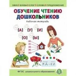 Обучение чтению дошкольников. Рабочая тетрадь. Звук. Буква. Слог. Слово. Предложение. ФГОС ДО