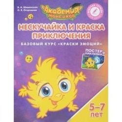 Нескучайка и Краска Приключения. Базовый курс 'Краски эмоций'.  Пособие для детей 5-7 лет (+ постер и наклейки)