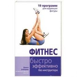 Фитнес. 19 программ для коррекции фигуры