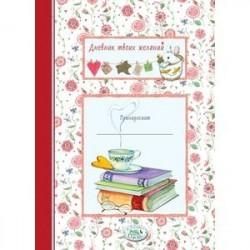 Дневник твоих желаний