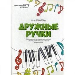 Дружные ручки: сборник фортепианных ансамблей для учащихся младших классов ДМШ и ДШИ