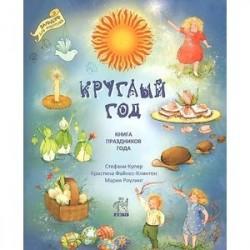 Круглый год. Книга праздников года
