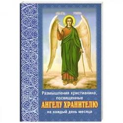 Размышления христианина, посвященные Ангелу Хранителю