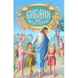 Библия для детей. Священная история для детей