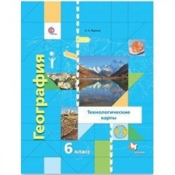 География 6кл Технолог. карты [Метод. пос]