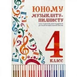 Юному музыканту-пианисту: хрестоматия 4 класс
