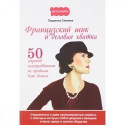 Французский шик и деловая хватка. 50 секретов самопродвижения по правилам Коко Шанель