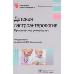 Детская гастроэнтерология. Руководство