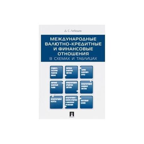 Международные валютно-кредитные и финансовые отношения в схемах и таблицах. Учебное пособие