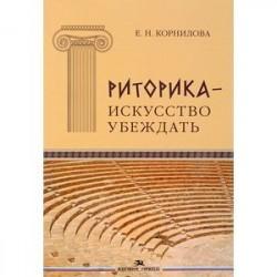 Риторика - искусство убеждать. Своеобразие публицистики античного мира. Учебное пособие