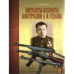Пистолеты-пулеметы конструкции А. И. Судаева