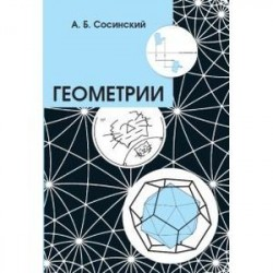 Геометрии