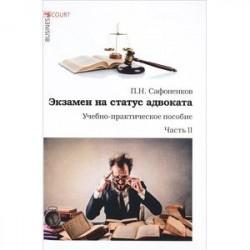Экзамен на статус адвоката. Учебно-практическое пособие. Часть 2