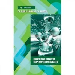 Химические свойства неорганических веществ. Учебное пособие. Гриф МО РФ