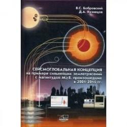 Сейсмоглобальная концепция на примере сильнейших землетрясений с магнитудой М 8, произошедших в 2001-2015 гг