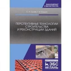 Перспективные технологии строительства и реконструкции зданий. Монография
