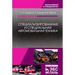 Специализированная и специальная автомобильная техника. Учебное пособие