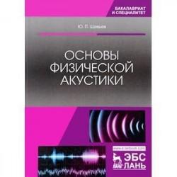 Основы физической акустики: Учебное пособие