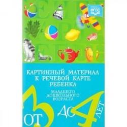 Картинный материал к речевой карте ребенка младшего дошкольного возраста от 3 до 4 лет. ФГОС