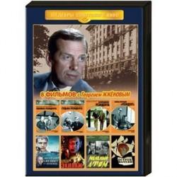 Шедевры советского кино 26. (Георгий Жжёнов). DVD