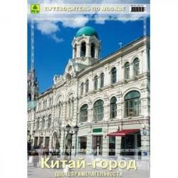 Китай-город. Путеводитель по Москве