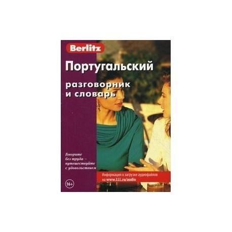Португальский разговорник и словарь
