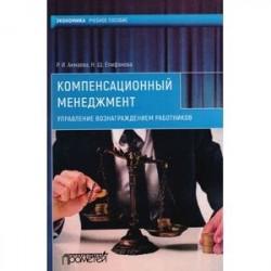 Компенсационный менеджмент. Управление вознаграждением работников. Учебное пособие