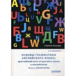 Основы грамматики английского языка. Кратчайший путь от русского языка к английскому. Часть 1
