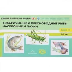 Картотека предметных картинок  Выпуск №10. 3-7 лет  Аквариумные и пресноводные рыбы