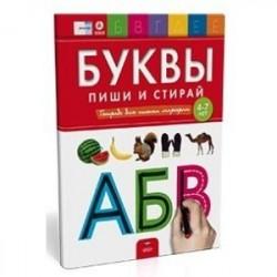 Буквы. Пиши и стирай. Тетрадь для письма маркером для детей 4-7 лет. ФГОС ДО