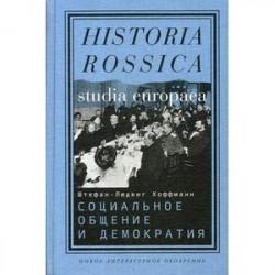 Социальное общение и демократия. Ассоциации и гражданское общество в транснациональной перспективе 1750–1914
