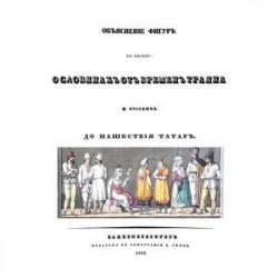 Объяснения фигур к письму о славянах от времен Траяна и русских до нашествия татарН