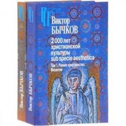 2000 лет христианской культуры sub specie aesthetica. В 2-х томах