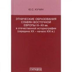 Этнические образования славян Восточной Европы