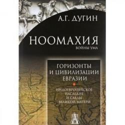 Ноомахия. Войны ума. Горизонты и цивилизация Евразии. Индоевропейское наследие