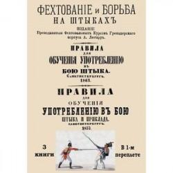 Употребление в бою штыка и приклада. 3 книги в одном сборнике