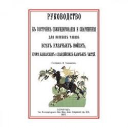 Руководство к постройке обмундирования и снаряжения для нижних чинов всех казачьих войск