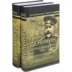 Очерки русской смуты. Комплект в 2-х томах