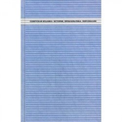 Советская иудаика. История, проблематика, персоналии