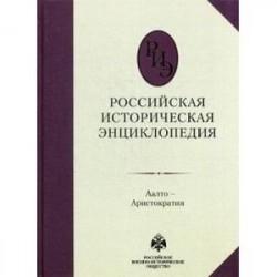 Российская историческая энциклопедия. Том 1