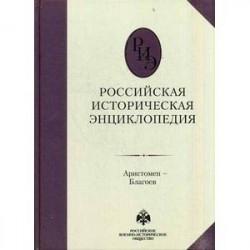 Российская историческая энциклопедия. Том 2